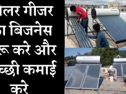 Start solar geyser business(Solar water heatingand)  विंटर में शुरू करें सोलर गीजर का बिजनेस