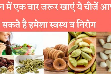 Stay healthy include these 5 foods in your diet every day दिन में 1 बार जरूर खाएं ये 5 चीजें,