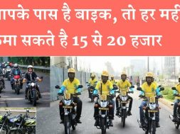 Start Motorcycle sharing service business शुरू करें मोटर साइकिल शेयरिंग सर्विस बिज़नेस