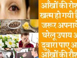 Perfect home remedies for increasing eyesight आँखों की रोशनी बढ़ाने और चश्मा हटाने के घरेलू उपाय