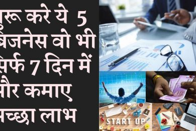 These five businesses will be start with in seven days मुनाफे के ये 5 बिज़नेस