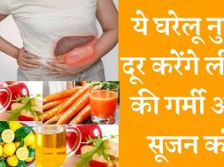 Liver Swelling Treatment with Home Remedies लिवर की गर्मी और सूजन का इलाज