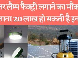 Start Solar Lamp Factory And Earn Good Profitसालाना हो सकती है 20 लाख तक इनकम शुरू करें सोलर लैम्प
