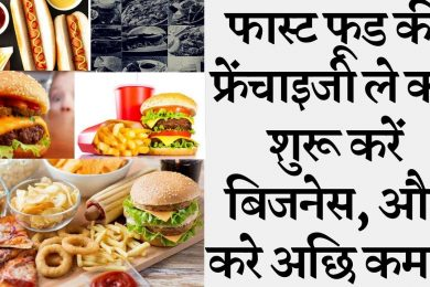 How to start fast food business   franchise opportunities in india with low investmen
