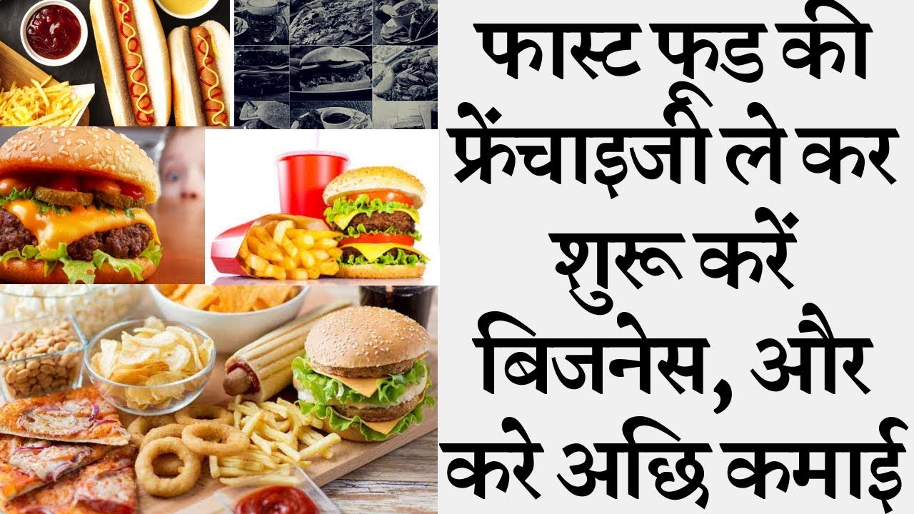 How to start fast food business | franchise opportunities in india with low investmen