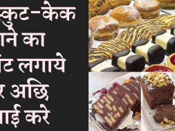 Start biscuit cake making plant in low investment and earn good income