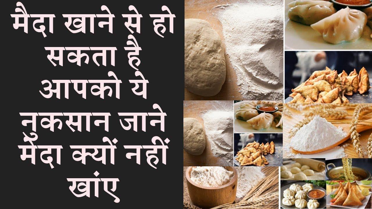 Maida ( Refined Flour ) Health Side Effects बहुत अधिक मैदा खाना हो सकता है आपके लिए खतरनाक