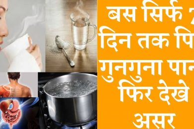 Health Benefits Of Warm Water  गुनगुना पानी पीने के फायदे