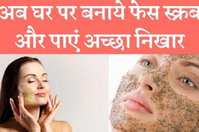 Best Homemade Natural Scrubs for glowing Skin 5 ऐसे फेस स्क्रब जो आपके चेहरे को बनाए रखेंगे जवान