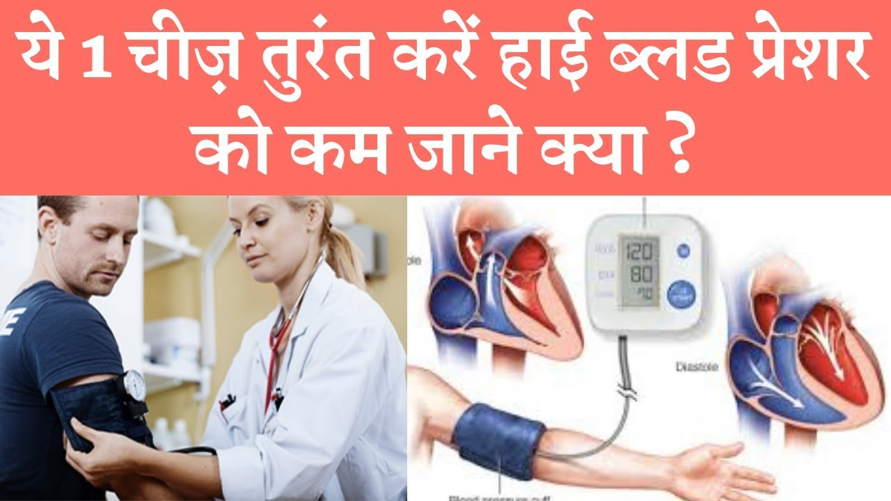 How to control High Blood Pressure Instantly हाई बीपी को जल्द करें बाय बाय