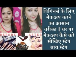 Easy makeup tutorial for makeup beginners |  Makeup at Home Step by Step