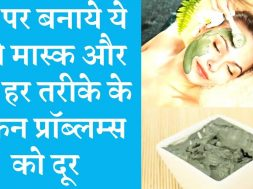 Get rid of skin problems with 3 Natural homemade clay mask