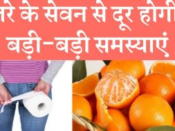 These health problems will be removed from the oranges | health benefits of orange