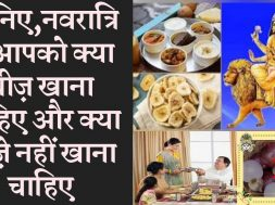 What should be eaten in Navaratri and what things should be avoided   Navratri special food eat and