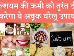 Amazing Natural home remedies calcium deficiency | कैल्शियम की कमी को दूर करने के घरेलू उपाय