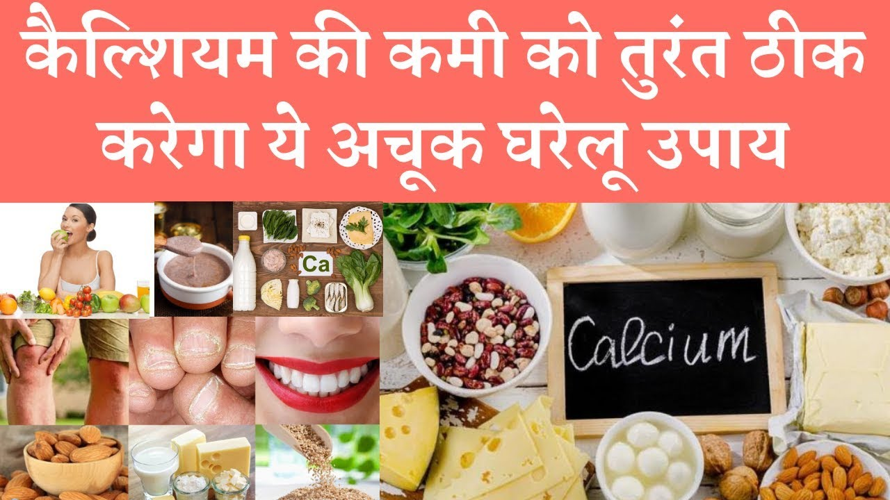 Amazing Natural home remedies calcium deficiency   कैल्शियम की कमी को दूर करने के घरेलू उपाय