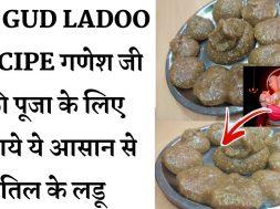 Til Gud Ladoo Recipe |  गणेश जी की पूजा के लिए बनाये ये आसान से तिल के लडू