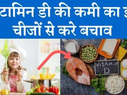 Do these things to remove Vitamin D | Vitamin D deficiency | विटामिन डी की कमी को दूर करे