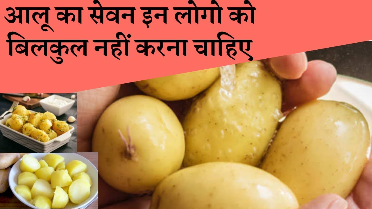 Potatoes are poisonous for these 4 people | आलू इन 4 लोगों के लिए है जहर के समान | Loss of potatoes