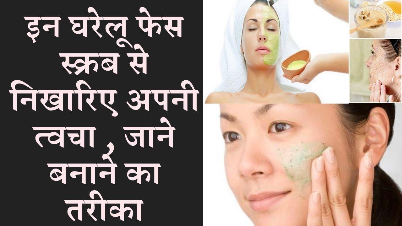 Best Homemade face Scrub For Oily Skin   घर पर बनाये आसान से फेस स्क्रब