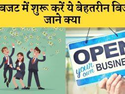 Best small business ideas  |  होगा ज्यादा फायदा अगर करेंगे ये बिजनेस  |  business ideas