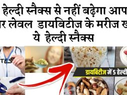 Easy Healthy Snacks for Diabetes |डायबिटीज के मरीज खाएं ये हेल्दी स्नैक्स नहीं बढ़ेगा आपका शुगर लेवल