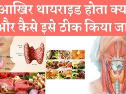 The best treatment for thyroid | What is thyroid disease | जाने थाइरॉइड के बारे में