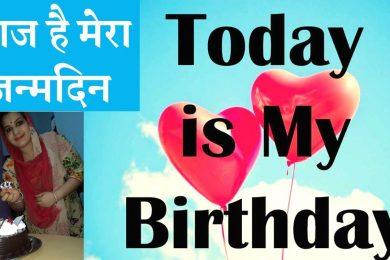 Today my birthday | Happy Birthday to me | आज है मेरा जन्मदिन