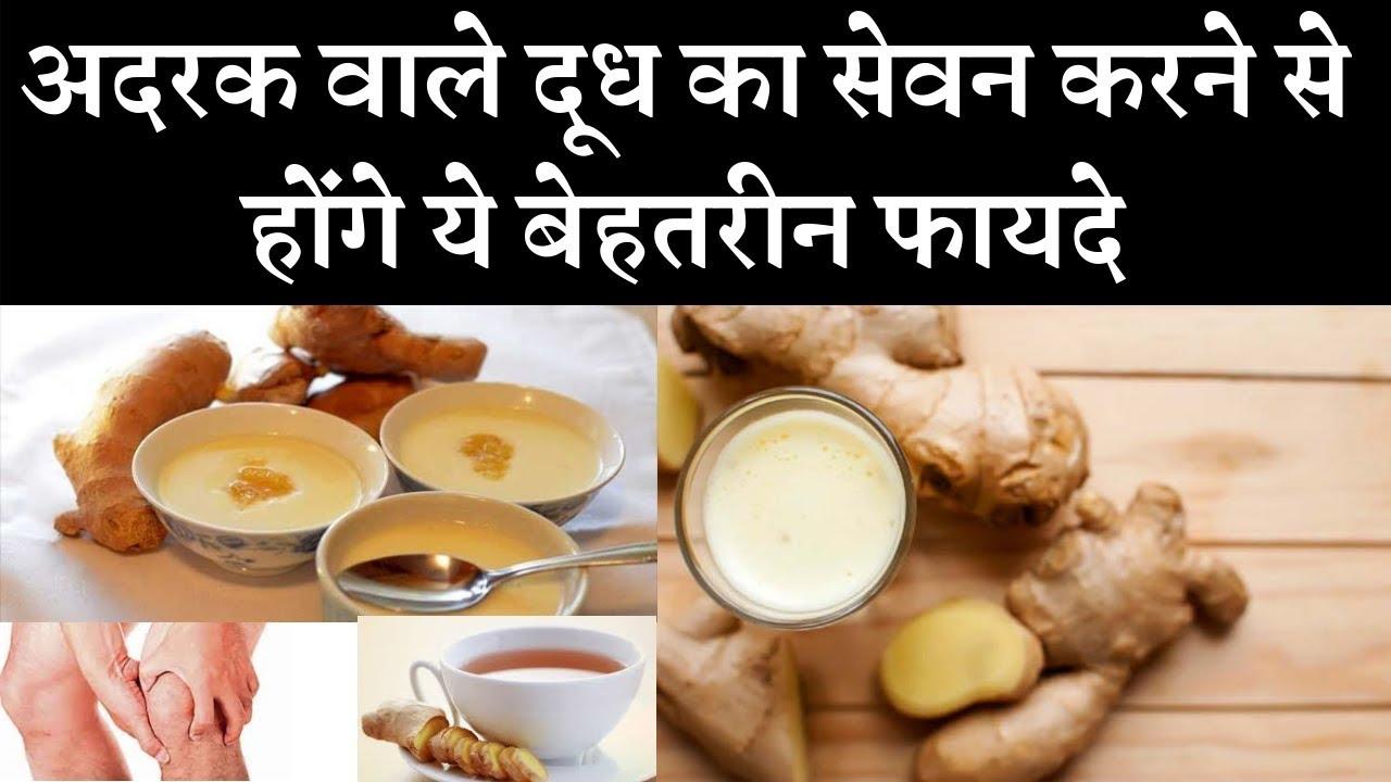 Amazing Health Benefits Of Ginger Milk अदरक वाले दूध का सेवन करने से होंगे ये फायदे