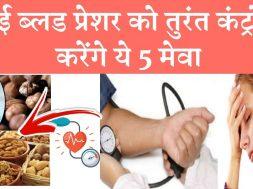Control high blood pressure without medication | हाई ब्लडप्रेशर करें कंट्रोल