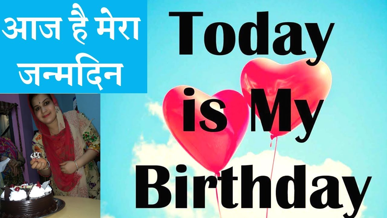 Today is my birthday | आज है मेरा जन्मदिन | birthday wishes