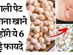 Health Benefits of eating makhana empty stomach | मखाना खाने के इन फायदों से अनजान होंगे आप