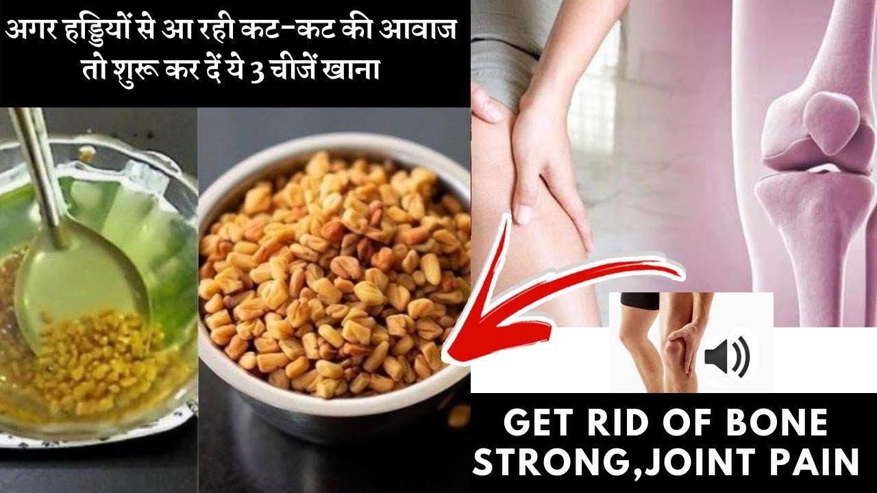 तुरंत खाना शुरू कर दें ये 3 चीजें, हड्डियों की इस बीमारी से रहेंगे हमेशा दूर Joint Pain ,Bone Strong