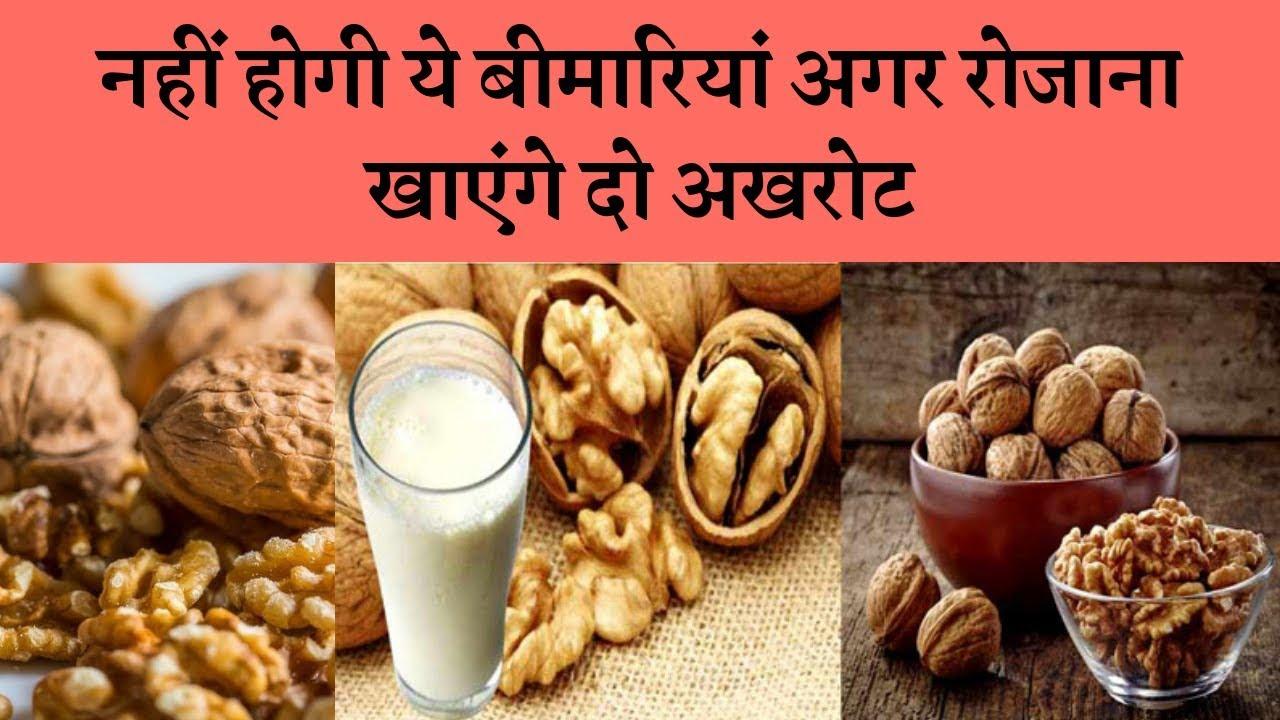 Eating walnuts daily is a great benefit | रोजाना अखरोट खाने के है बेहतरीन फायदे