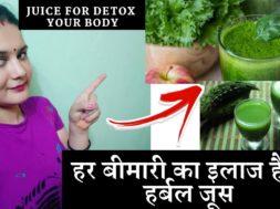 Best herbal juice for Detox Your Body | शरीर में जमी गन्दगी कैसे निकाले
