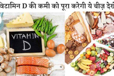 इन 6 तरीको से करे विटामिन D की कमी को पूरा | 6 easy ways to get vitamin D👍