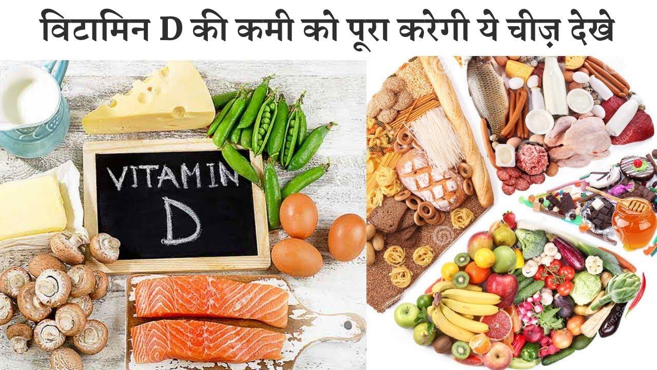 इन 6 तरीको से करे विटामिन D की कमी को पूरा   6 easy ways to get vitamin D👍