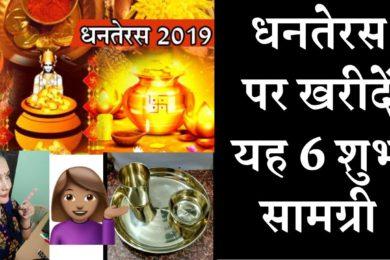 धनतेरस पर खरीदें यह 6 शुभ सामग्री घर में आएगी सुख समृद्धि☺️☺️| Dhanteras par kya kharide