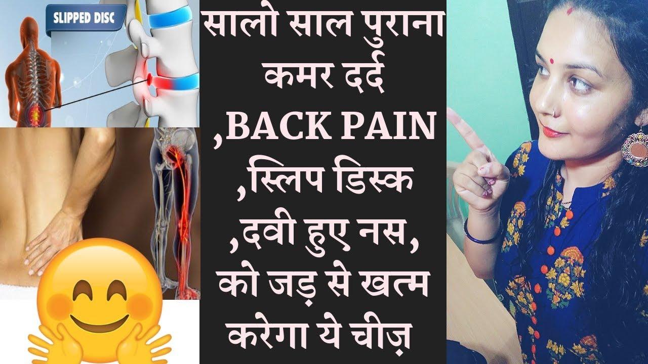 साइटिका , Back Pain,दबी नस, कमर दर्द जैसी समस्याएं का बेहतरीन सफल इलाज  | Successful treatment