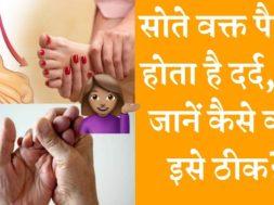 इन 3 चीजों की कमी के कारण होता है पैर में दर्द जानें कैसे करें ठीक ?Home remedies numbness hands fee