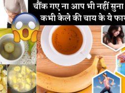 सेहत के लिए केले की चाय के फायदे चौंक गए ना आप भी  😰😰😖😖Banana Tea Health Benefits