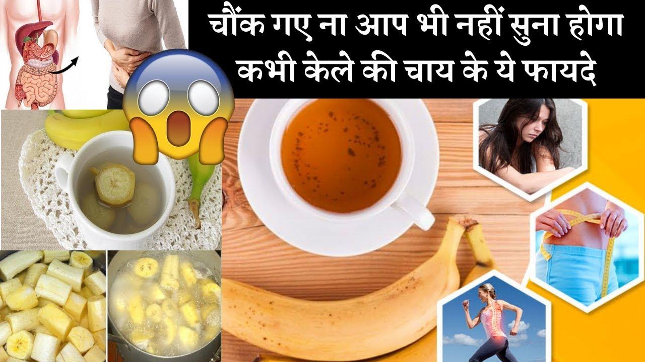 सेहत के लिए केले की चाय के फायदे चौंक गए ना आप भी  ????Banana Tea Health Benefits