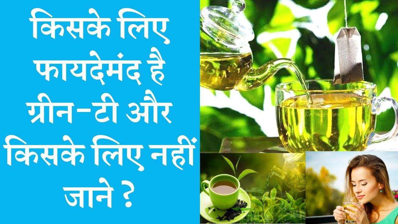 जाने ग्रीन टी के फायदे और नुकसान के बारे में ☺️Advantages and disadvantages of green tea