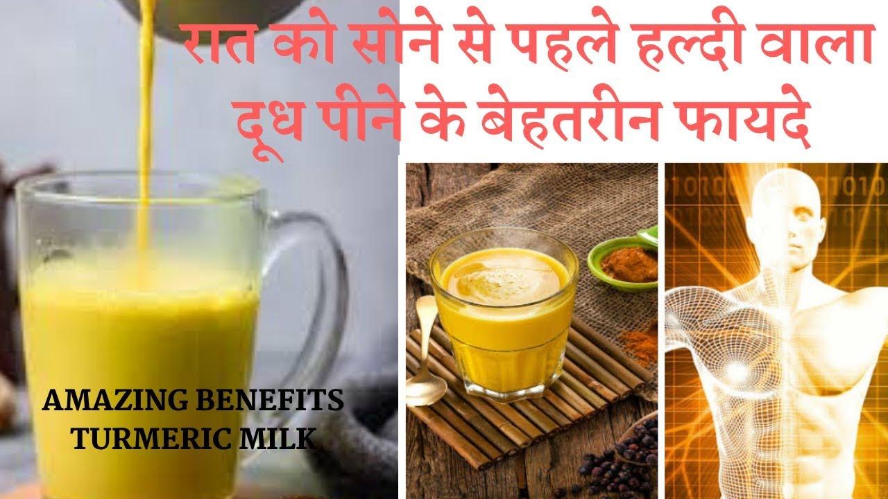 रात को सोने से पहले हल्दी वाला दूध पीने के बेहतरीन फायदे☺️  Amazing Benefits Turmeric Milk