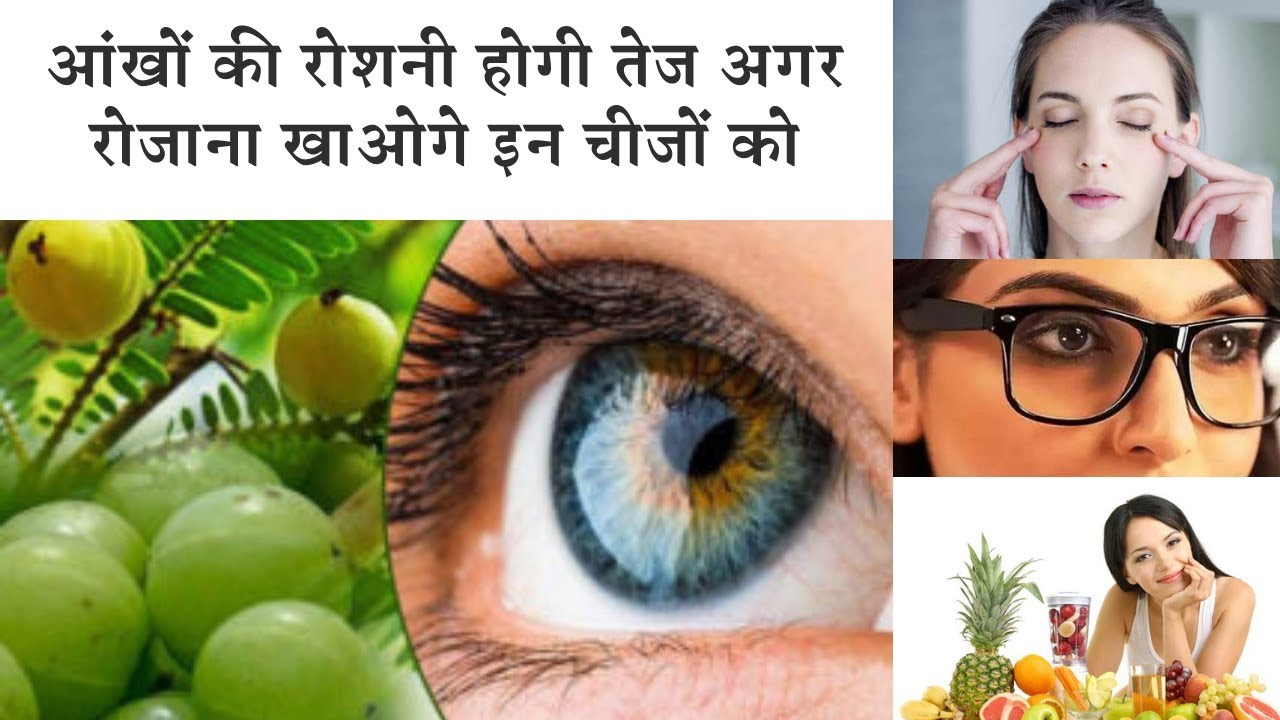 हर रोज लेंगे ये आहार तो आंखों की रोशनी रहेगी हमेशा बरकरार ☺️ Best foods to boost your eye health