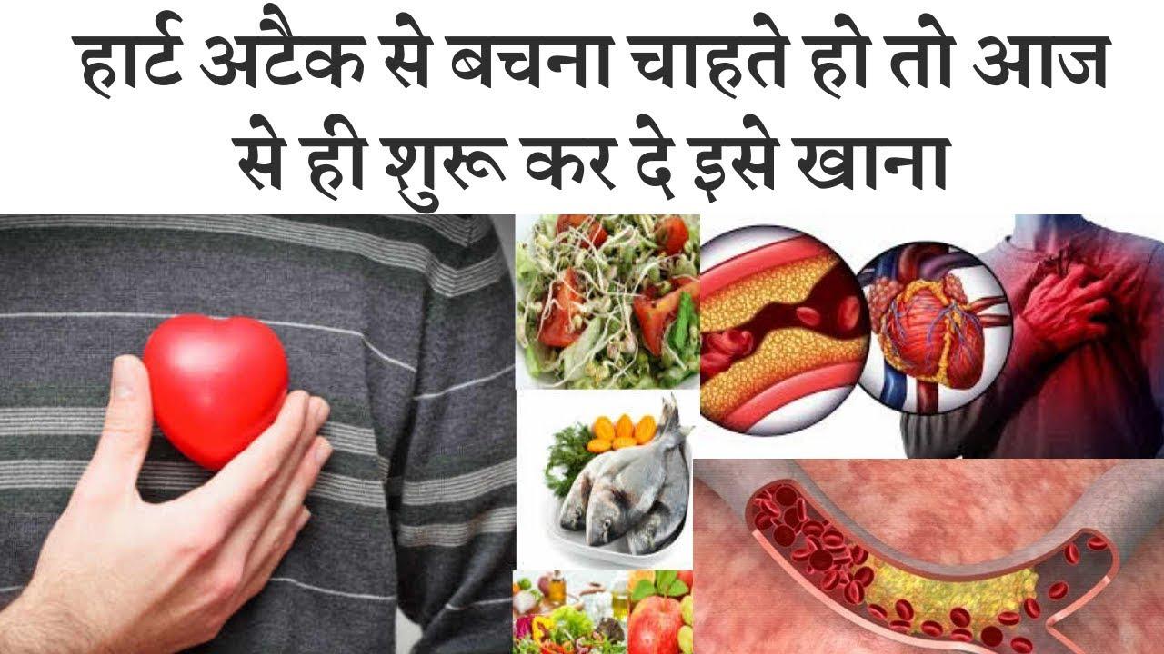 कोलेस्ट्रॉल और हार्ट अटैक को कम करने का घरेलू नुश्का☺️ foods for lower cholesterol and heart attack