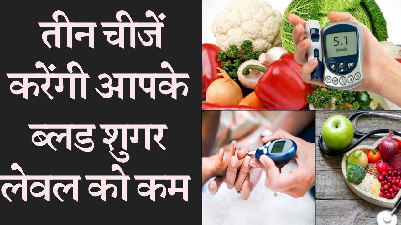 ये तीन चीजें करेंगी आपके ब्लड शुगर लेवल को कम☺️❤️ 3 ayurvedic ingredient may help manage blood sugar
