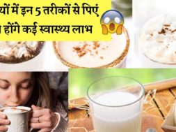 सर्दियों में इन 5 तरीकों से पिएं दूध होंगे कई स्वास्थ्य लाभ ✌️🙋Winter diet drink milk