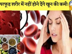 शरीर में बिलकुल भी नहीं होने देंगे खून की कमी ये फ़ूड☺️ Eat this 6 superfood lack of blood in body