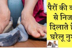 पैरों में आती है बहुत बदबू तो आज से ही इन नुश्को को करे फ़ोलो ☺️Tips to get rid of feet odour